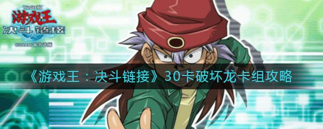 《游戏王:决斗链接》30卡破坏龙卡组攻略