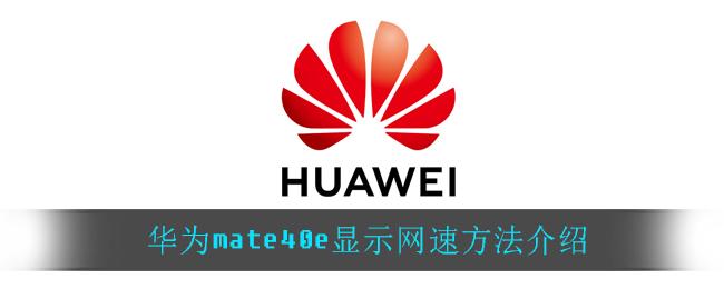 华为mate40e显示网速方法介绍