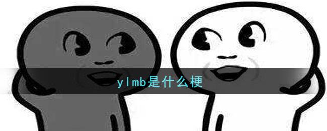 ylmb是什么梗