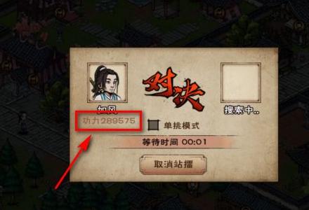 烟雨江湖战力怎么看