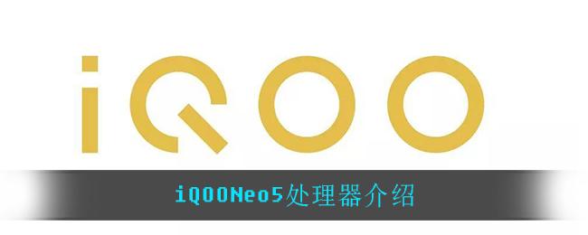 iQOONeo5处理器介绍