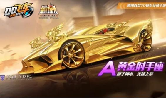《QQ飞车》黄金射手座上线时间介绍