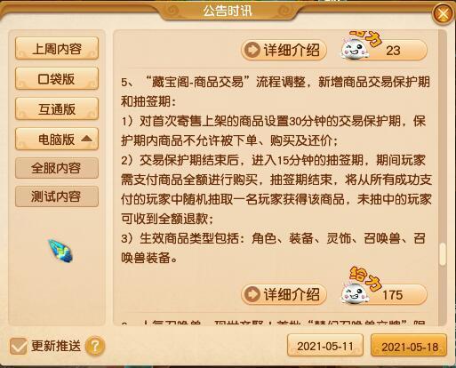 《梦幻西游手游》藏宝阁交易规则最新改动介绍