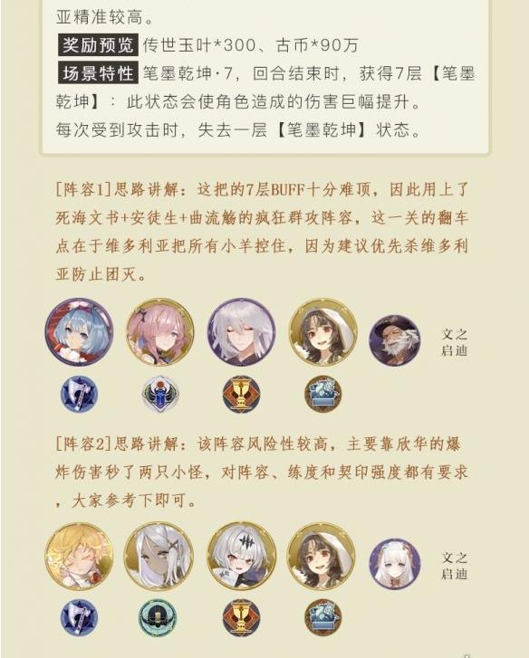 《幻书启世录》笔墨乾坤1-5打法攻略大全