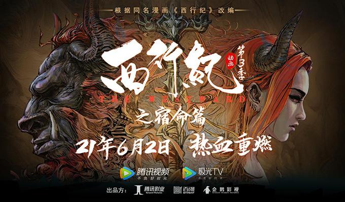 《西行纪 燃魂》手游亮相腾讯游戏年度发布会!相约6月首次封闭测试!