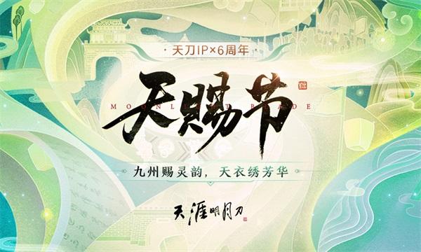 天刀手游年度计划发布,多元新文创启程