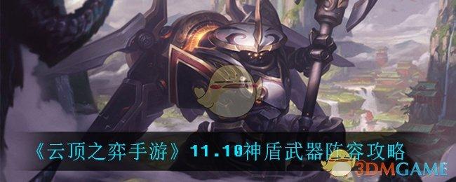 《云顶之弈手游》11.10神盾武器阵容攻略