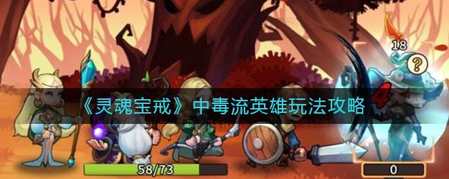 《灵魂宝戒》中毒流英雄玩法攻略