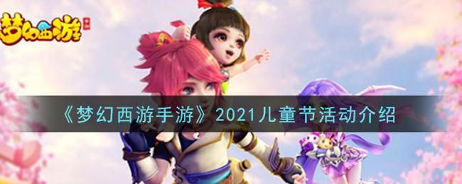 《梦幻西游手游》2021儿童节活动介绍