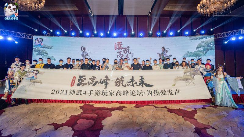 《神武4》手游2021玩家高峰论坛圆满落幕 携手玩家共筑未来