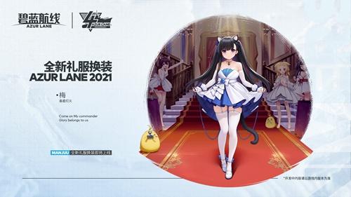 《碧蓝航线》四周年庆典活动第一弹开启!重磅活动抢先看!