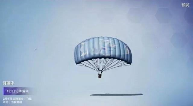 《和平精英》飞行日记套装一览