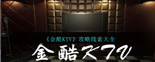 《孙美琪疑案:金酷KTV》攻略线索大全