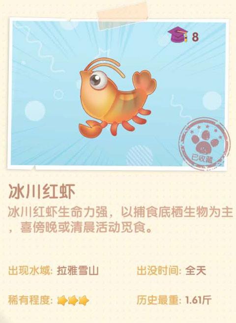 《摩尔庄园手游》冰川红虾图鉴一览