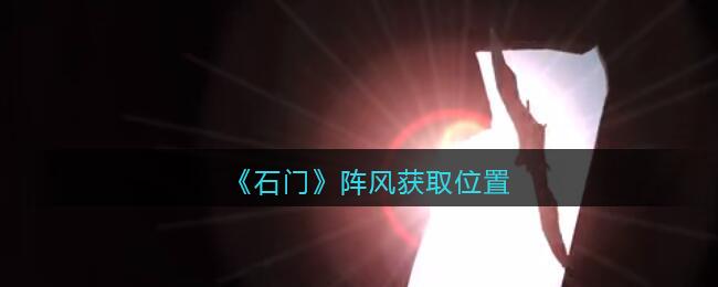 《孙美琪疑案:石门》五级线索——阵风