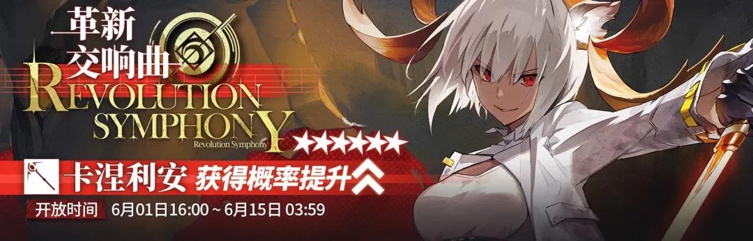 明日方舟:【革新交响曲】限时寻访开启 卡池分析