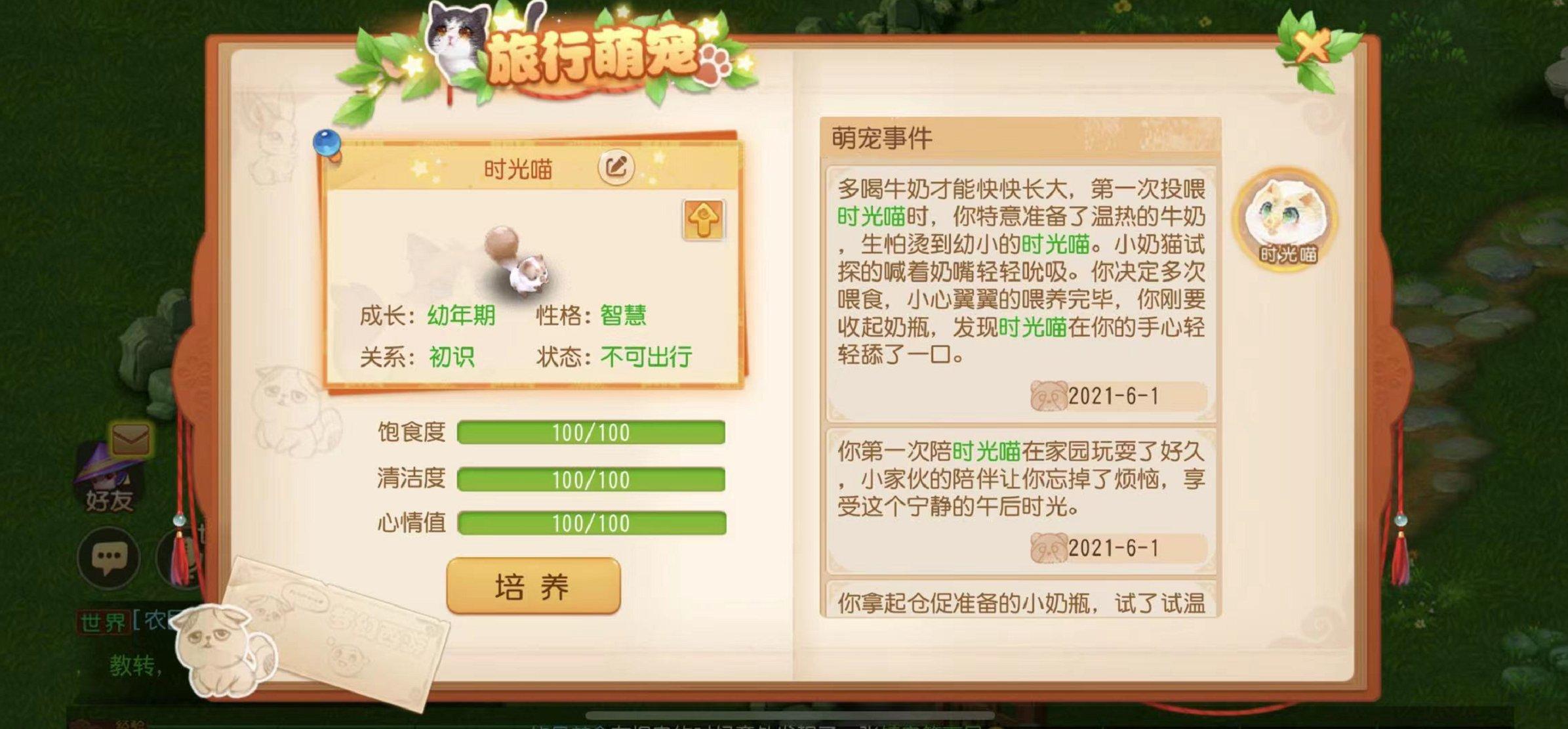 《梦幻西游》手游旅行萌宠活动限时开启,来做三界遛宠人!