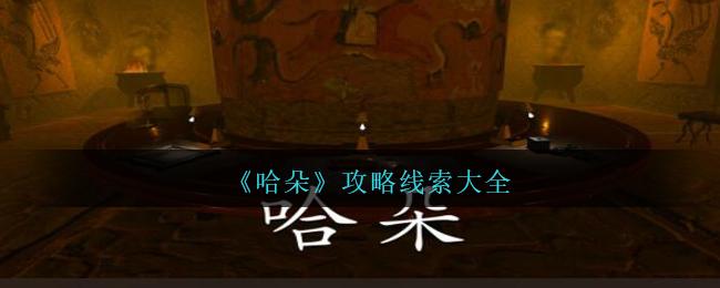 《孙美琪疑案:哈朵》攻略线索大全