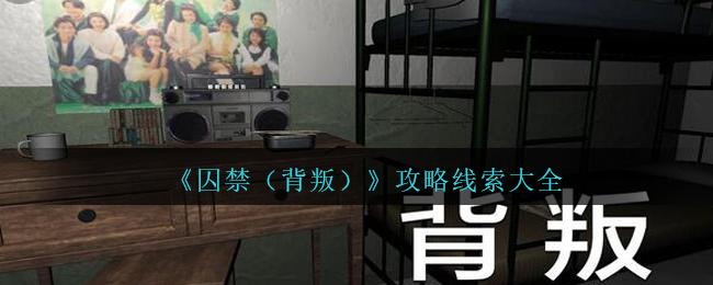 《孙美琪疑案:背叛》攻略线索大全
