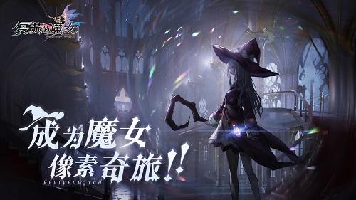 《复苏的魔女》人偶养成秘籍公开 开启灵魂的命运羁绊