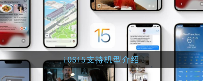 iOS15支持机型介绍