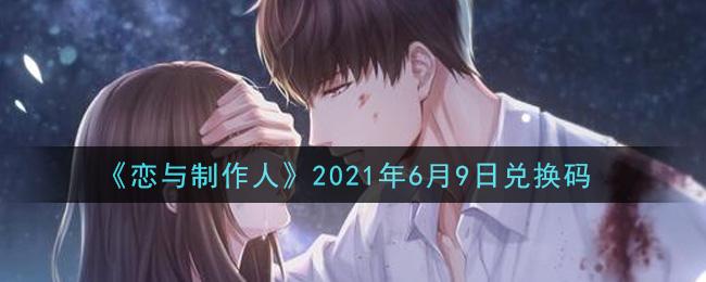 《恋与制作人》2021年6月9日兑换码