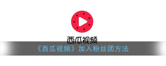 《西瓜视频》加入粉丝团方法