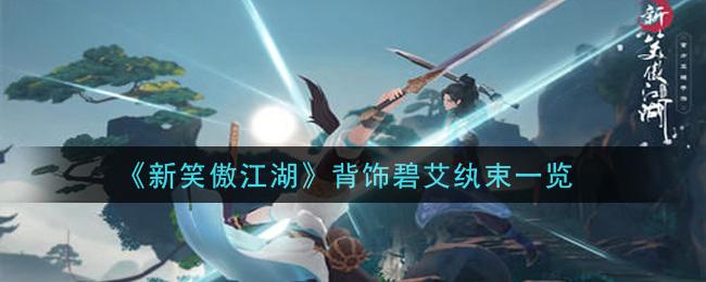 《新笑傲江湖》背饰碧艾纨束一览