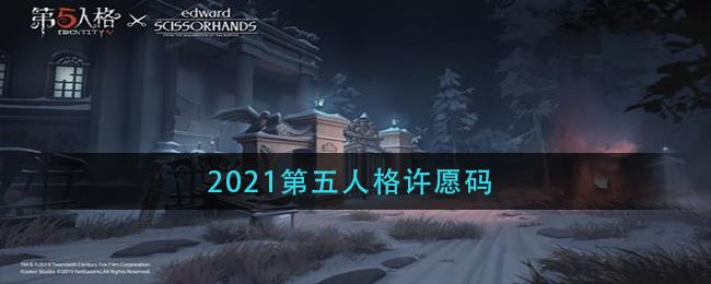 2021第五人格许愿码