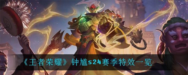 《王者荣耀》钟馗s24赛季特效一览