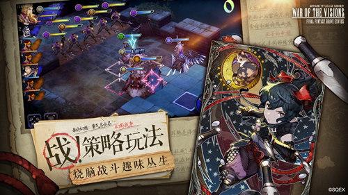 重燃幻想 冒险集结 《FFBE 幻影战争》全平台公测定档6月23日