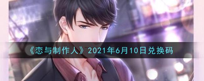 《恋与制作人》2021年6月10日兑换码