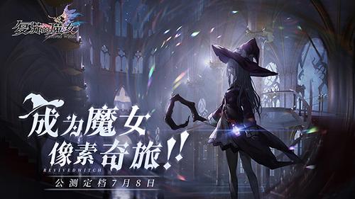 《复苏的魔女》梦境Boss大公开!欢迎踏入神秘梦境