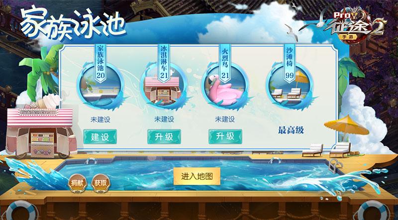 《征途2手游》嘉年华版本今日火爆开启