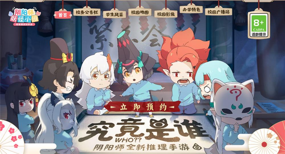 《阴阳师:妖怪小班》夏日派对测试定档7月9日