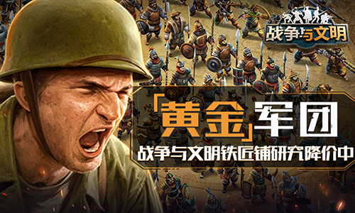 黄金军团!《战争与文明》铁匠铺研究降价中!