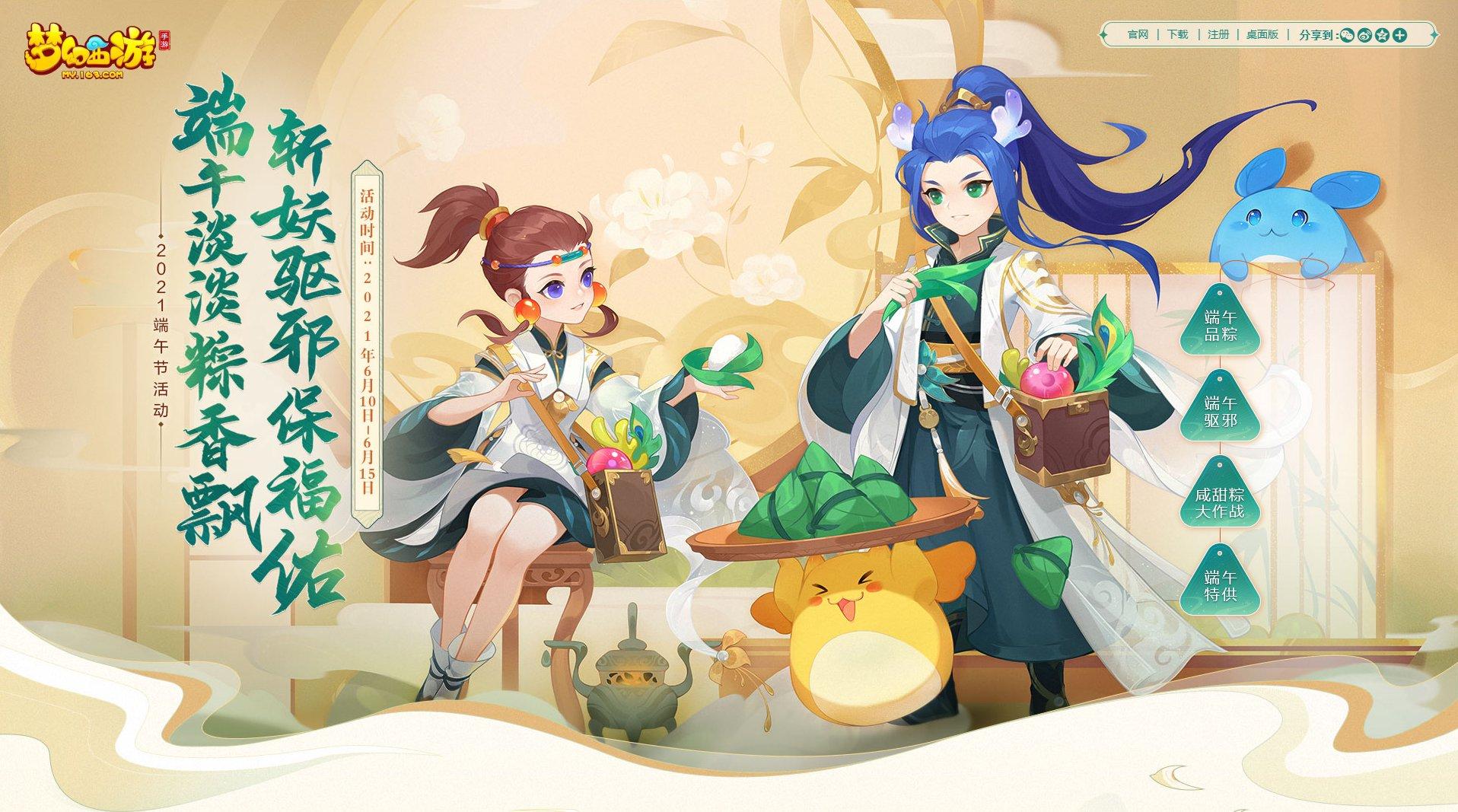 粽情梦幻初夏狂欢,《梦幻西游》手游端午节活动开启,与你共度佳节!