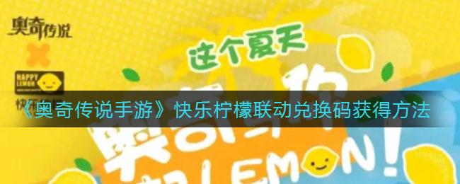 《奥奇传说手游》快乐柠檬联动兑换码获得方法