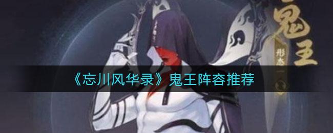 《忘川风华录》鬼王阵容推荐