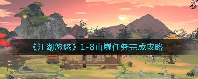 《江湖悠悠》1-8山巅任务完成攻略