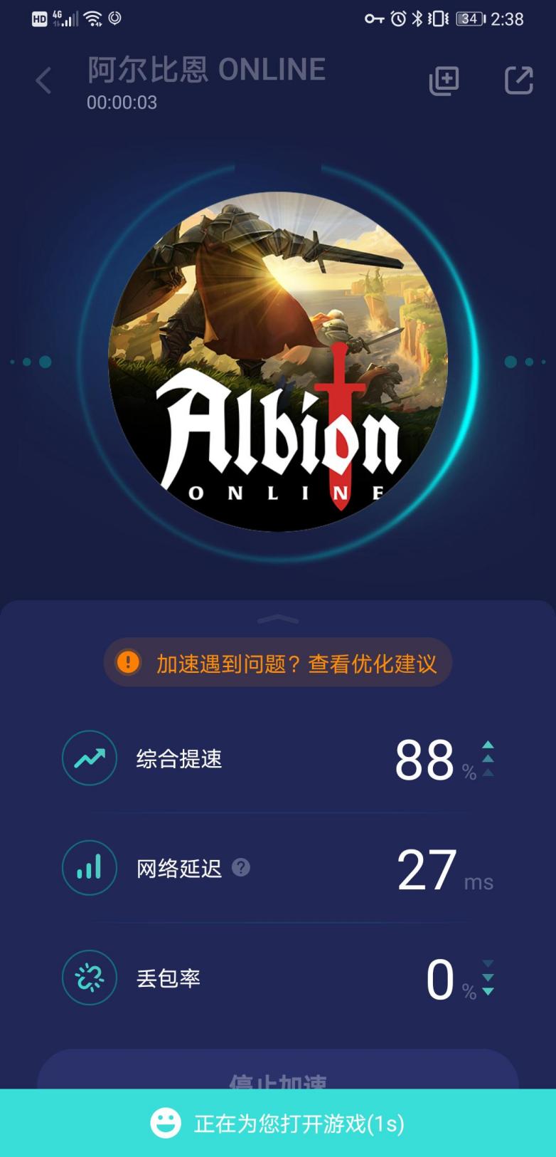 《阿尔比恩》手游正式上线 网易UU手游加速器助你轻松畅玩
