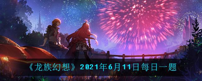 《龙族幻想》2021年6月11日每日一题