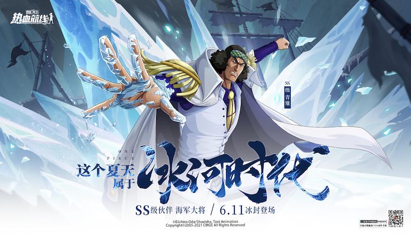 6月12日决出最强!《航海王热血航线》船长格斗大赛即将开战!