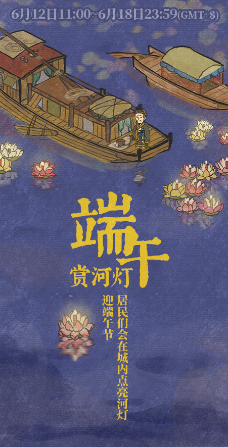 《江南百景图》端午节活动即将开启