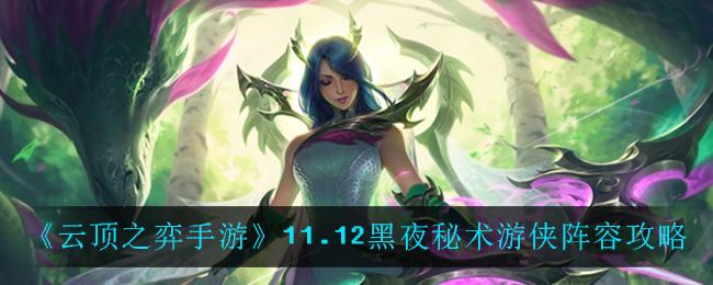 《云顶之弈手游》11.12黑夜秘术游侠阵容攻略