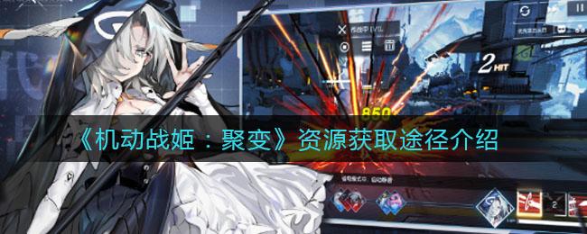 《机动战姬:聚变》资源获取途径介绍