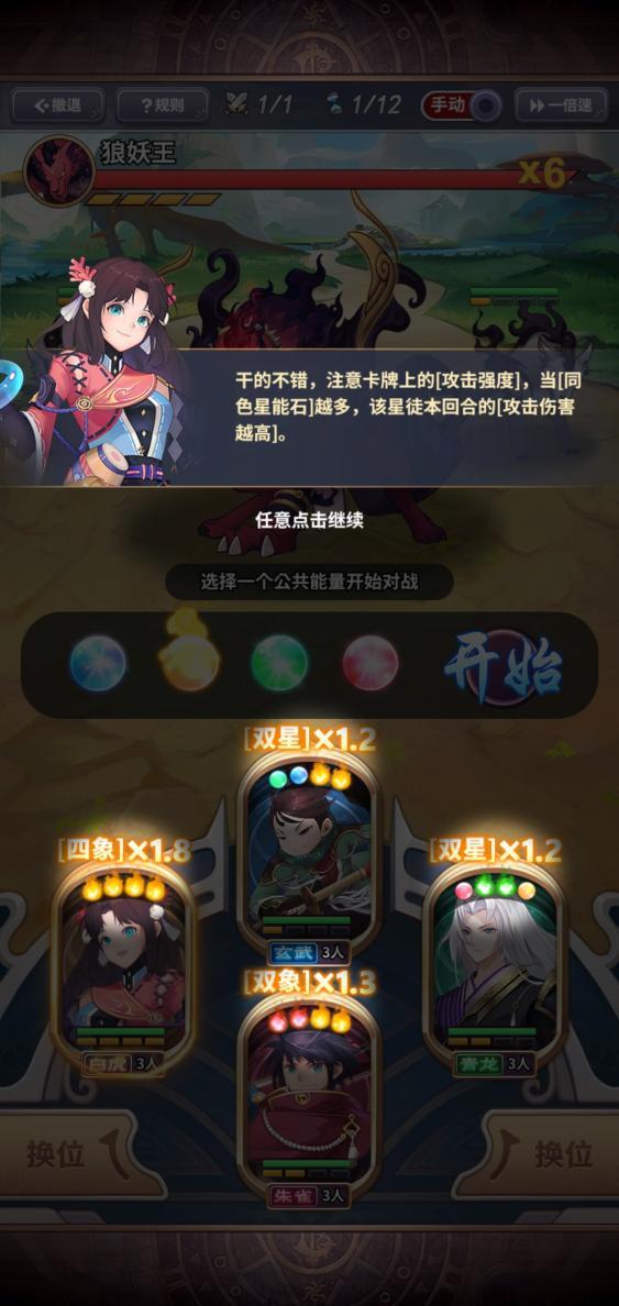 《四象物语》手游首爆!创新国风幻想卡牌