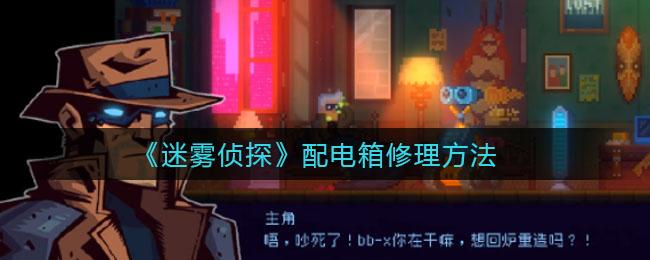 《迷雾侦探》配电箱修理方法