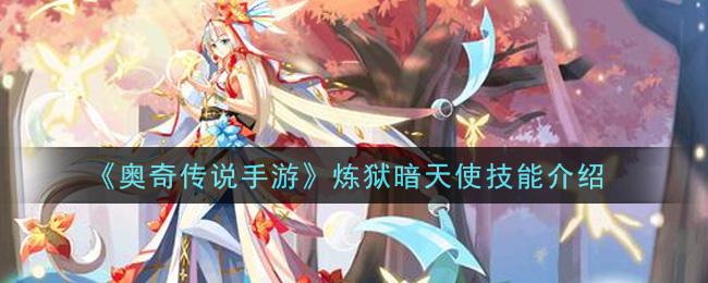 《奥奇传说手游》炼狱暗天使技能介绍
