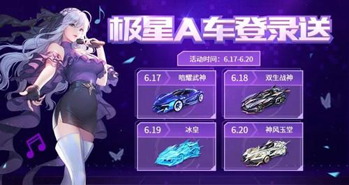 《QQ飞车》登录送极星车厂试驾活动介绍